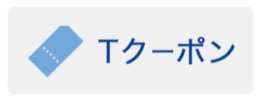 【『Tポイント×Shufoo!』アプリ】説明画像
