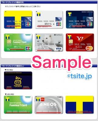 【『Tポイント×Shufoo!』アプリ】説明画像©tsite.jp