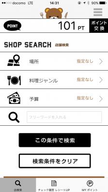 スマホで、お小遣い稼ぎプチ稼ぎ出来ちゃう外食(飲食店)アプリのご紹介「くぅ〜貯(クウチョ)」10