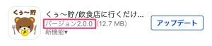 外食クーポンお得アプリ「くぅ〜貯」バージョンアップ2.0.0