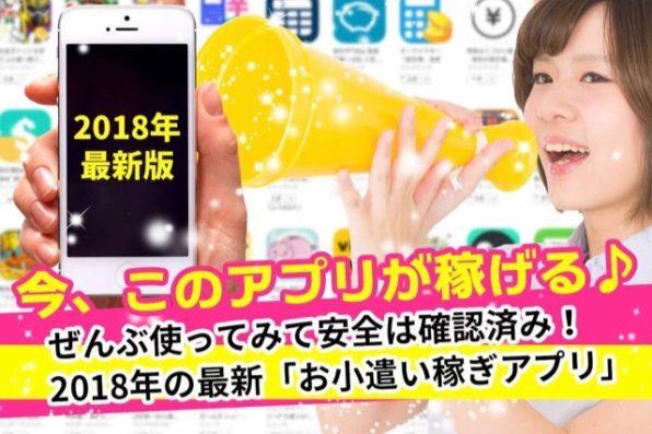 2018年最新!安全でオススメ「お小遣い稼ぎアプリ」iPhone・Android対応