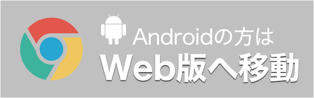 AndroidはWeb版へ移動