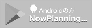 GooglePlay(Android)からダウンロード