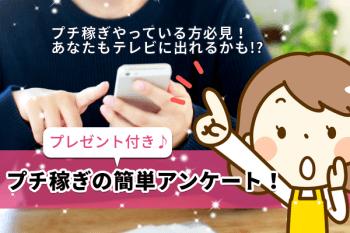 【急募】プチ稼ぎ緊急アンケート!テレビ出演出来るかも!?