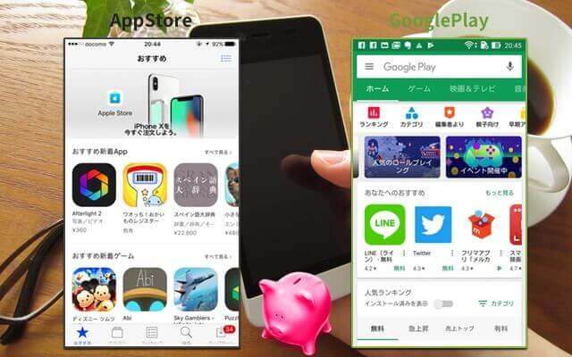 お小遣い稼ぎアプリ「AppStore・GooglePlay」