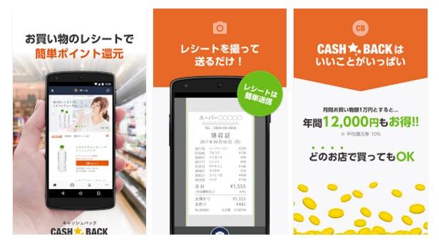 レシートがお金に変わるアプリ_CASH BACK
