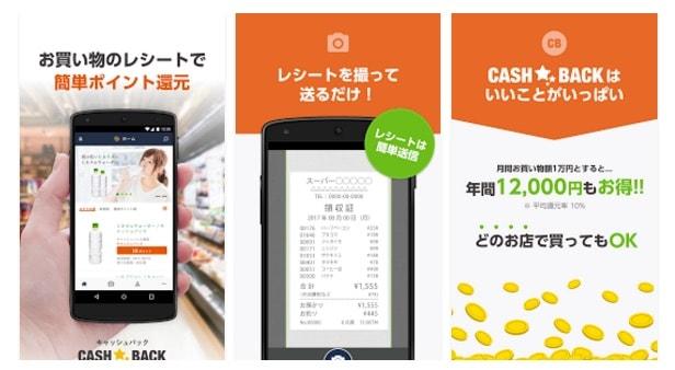 CASH・BACK(キャッシュバック)レシートポイントアプリ