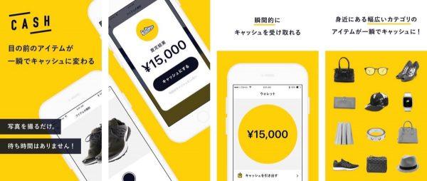 CASH(キャッシュ)即買取アプリ