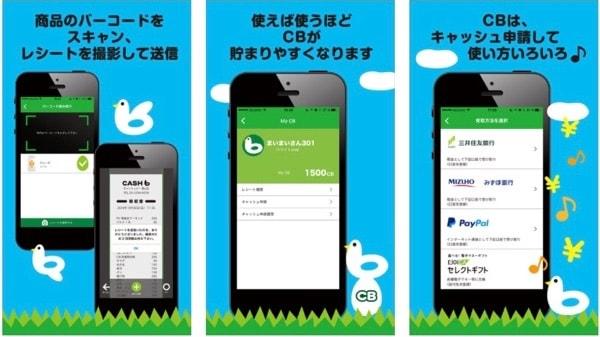 CASHb(キャッシュビー)レシートポイントアプリ