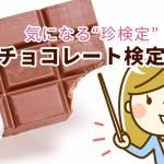 ナニコレ珍検定!「チョコレート検定」の詳しい情報はココ。