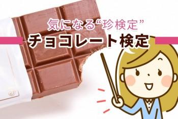 ナニコレ珍検定!「チョコレート検定」の詳しい情報