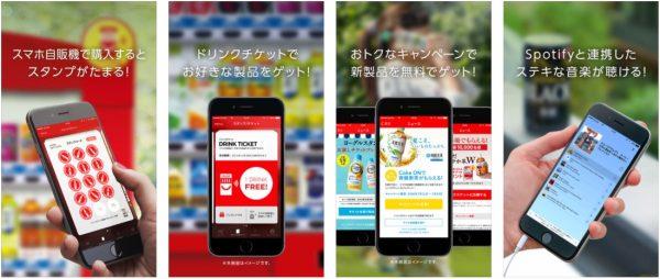 Coke on、コカ・コーラ自販機での買い物がお得になるアプリ