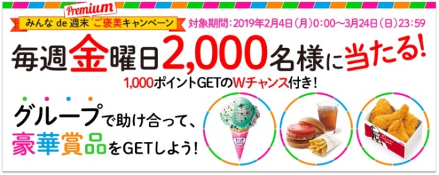 DyDo Smile STAND(ダイドー自販機アプリ)賞品