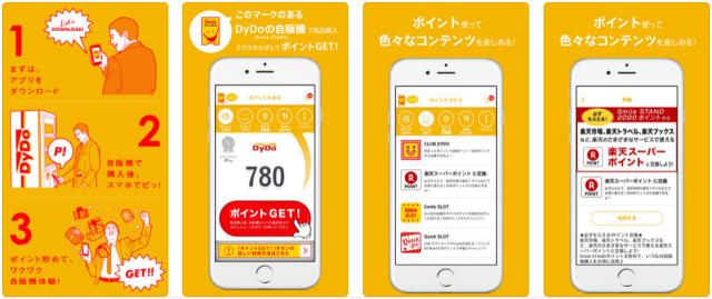 ダイドースマイルスタンドアプリ