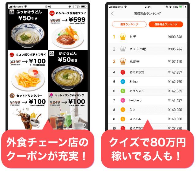 Gunosyアプリ「クーポン機能」と「クイズ賞金」画像
