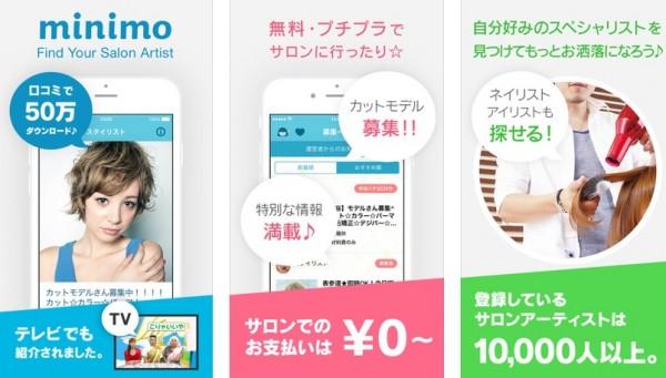 minimo ミニモ(2016年 私が使ってる安全でオススメ『お小遣い稼ぎアプリ』まとめ)