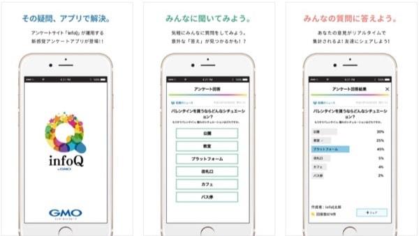 infoq(インフォキュー)アンケートアプリ