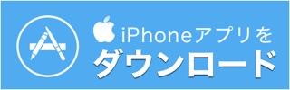 AppStore(iPhone)からダウンロード