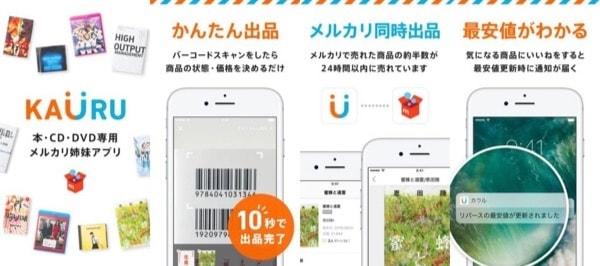 kauru(カウル)メルカリ姉妹フリマアプリ