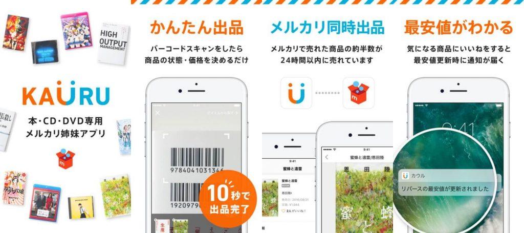 メルカリ・カウル。本・DVD・CDフリマアプリ