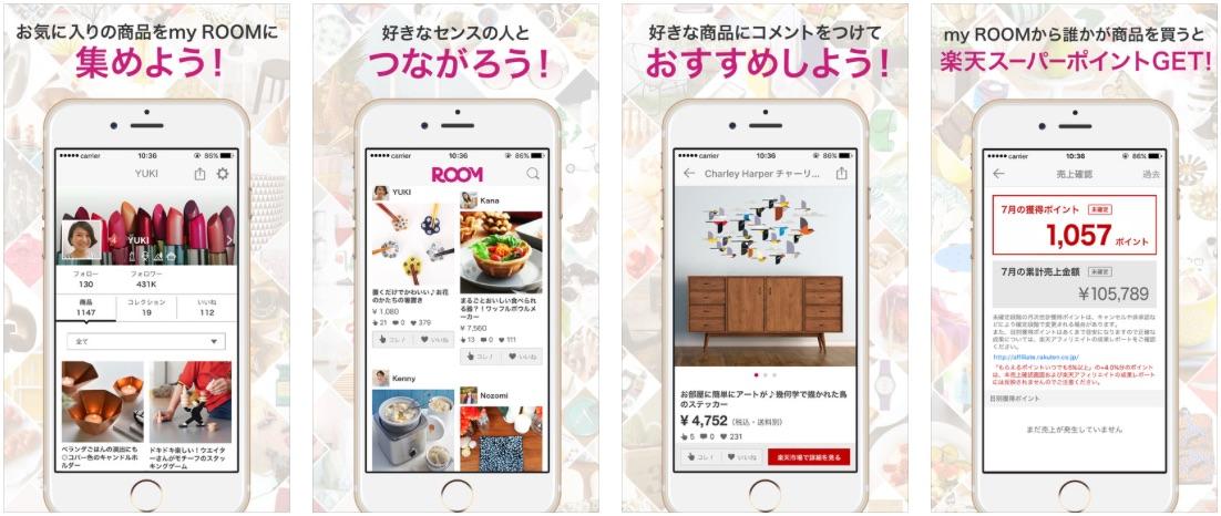 ROOM(楽天)お小遣い稼ぎアプリ