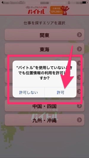 手順4:バイトルアプリ説明画像