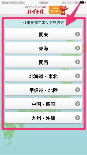 手順7:バイトルアプリ説明画像