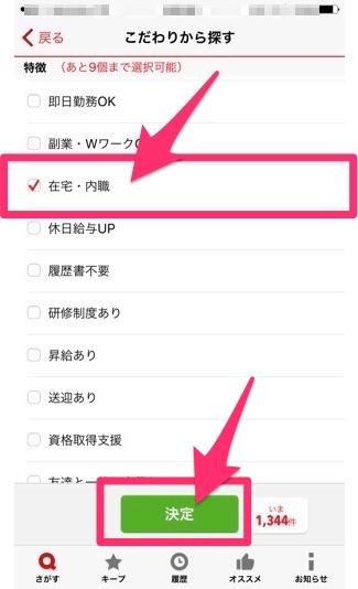 手順9:バイトルアプリ説明画像