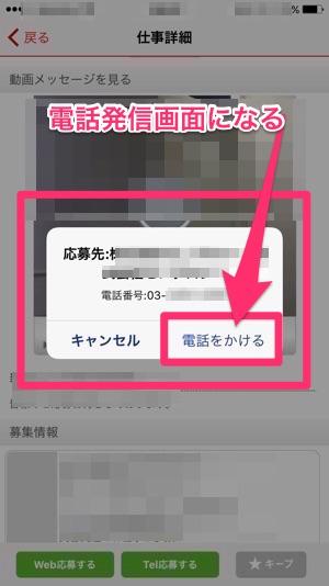 手順14:バイトルアプリ説明画像