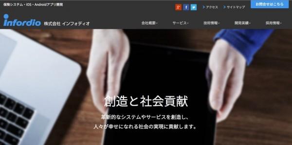 保険システム、アプリ開発の株式会社インフォディオ___保険システム開発・iPad_Androidアプリ開発 (1)
