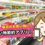 買い物節約アプリ『レシポ!』テレビでも紹介され話題。