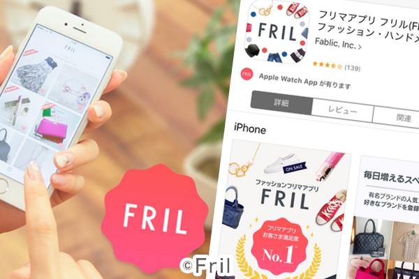 Fril(フリル)『お薦めフリマアプリ』