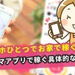 【主婦必見】手数料無料のフリマアプリでお家で賢く稼ぐ方法!