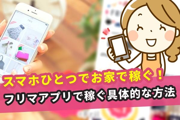 【主婦必見】お薦めフリマアプリでお家で稼ぐ具体的な方法!
