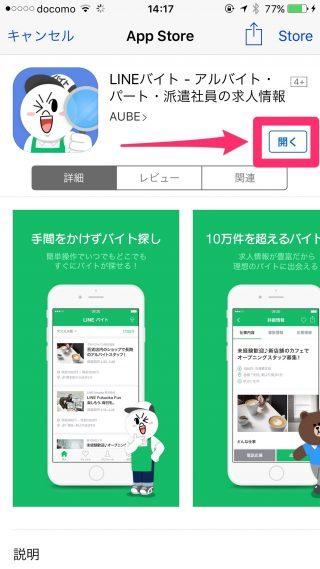 2)アプリを起動する画面