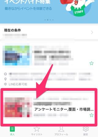 6)表示された求人情報の一覧から選ぶ画面