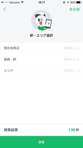 4)都道府県を選択する画面3