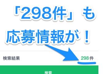 なんと在宅ワーク募集情報「298件」が見つかりました!画面