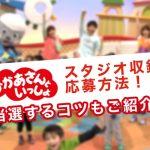 「NHKおかあさんといっしょ」スタジオ収録応募方法と当選のコツ!