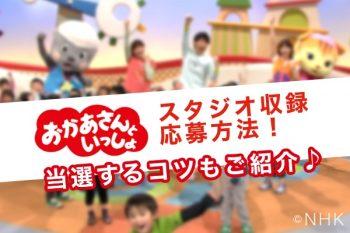 NHK番組ーおかあさんといっしょースタジオ番組収録への応募方法。当選のコツも