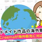 ハンドメイド作品を海外で販売するなら売れるCreema!