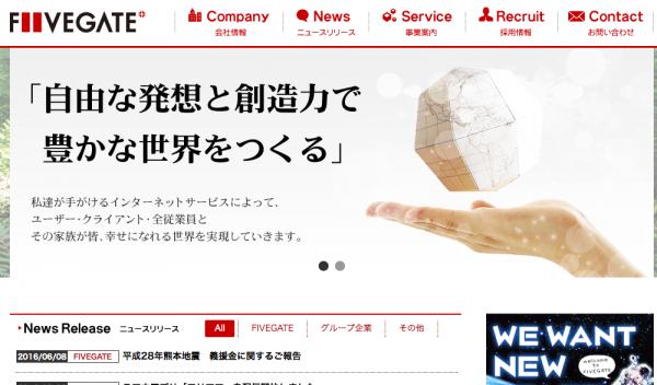株式会社ファイブゲート(フリママ運営会社)(C)fivegate.jp