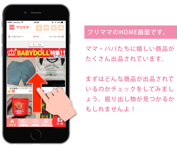 子育て主婦・ママにお薦めのスマホアプリ「フリママ」アプリホーム画面