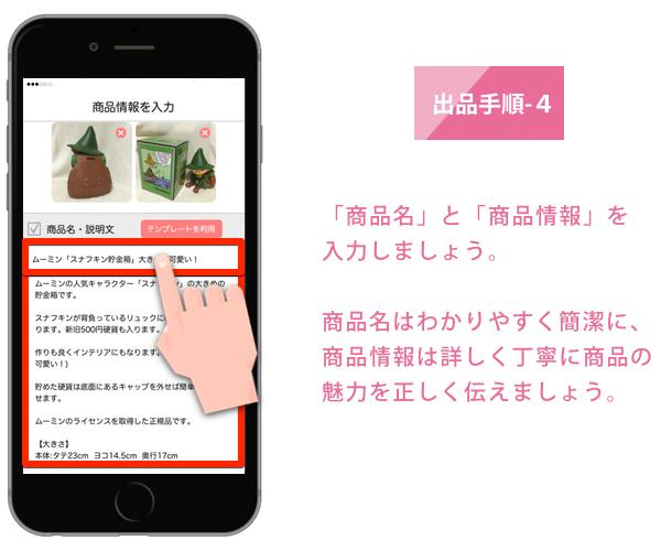 子育て主婦・ママにお薦めのスマホアプリ「フリママ」出品方法・手順5