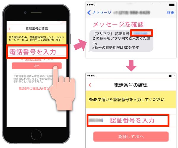 子育て主婦・ママにお薦めのスマホアプリ「フリママ」出品方法・手順6