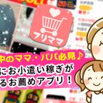 「フリママ」子育て主婦がお小遣い稼ぎできるお薦めアプリ!