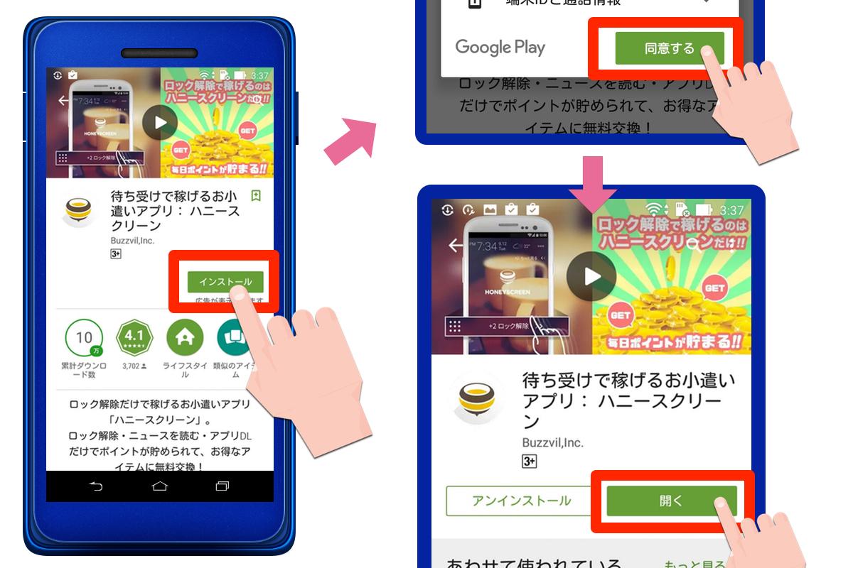 お小遣い稼ぎアプリ「ハニースクリーン」インストール、ダウンロード方法