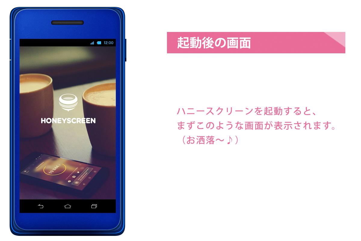 お小遣い稼ぎアプリ「ハニースクリーン」初期画面