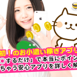 オススメの「お小遣い稼ぎスマホアプリ」で安全に稼ごう!