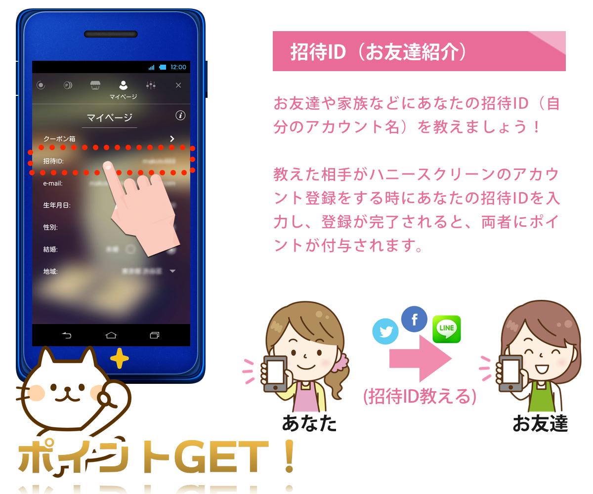 ハニースクリーン・ポイント獲得方法5